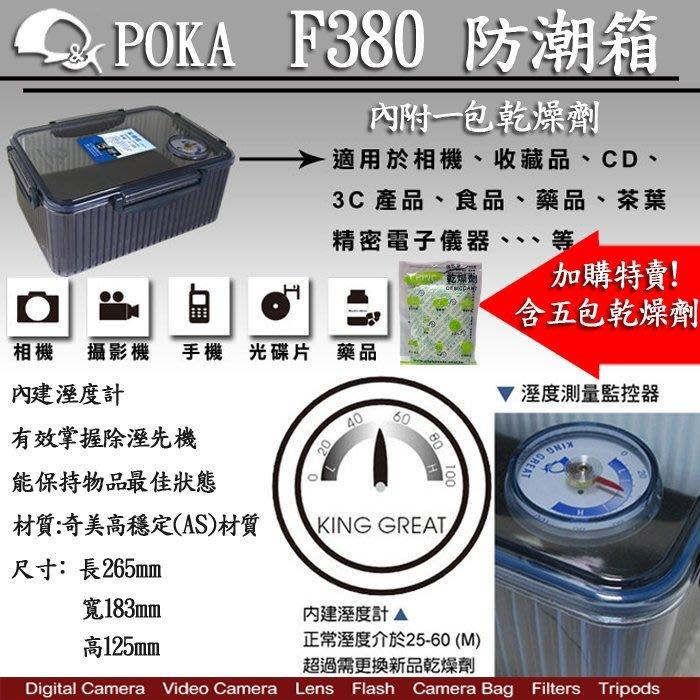 【數位達人】加購5包乾燥劑特賣! POKA F-380 防潮盒 防潮箱 含濕度指示器 POKA F380