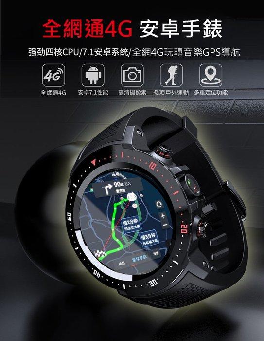 1111 免運! LOKMRT 全方位智能手錶 安卓7.1 一錶再手 運動 照相 音樂  通話 完整支援