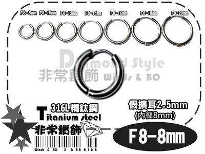 ~非常好鑽~ F8-內徑8mm假擴耳環2.5-圓環釦式鋼色-歐美日韓超夯-316L精鈦鋼-Piercing穿刺