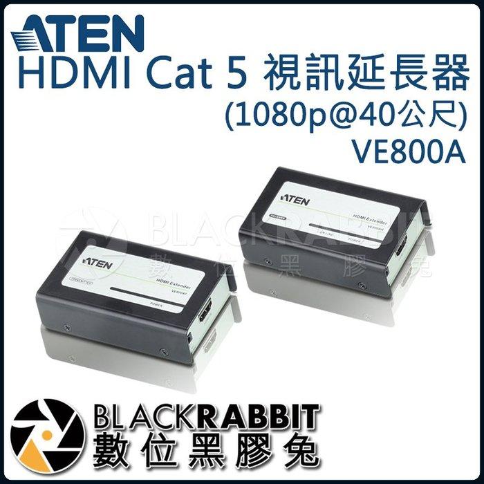 數位黑膠兔【 ATEN VE800A HDMI Cat 5 視訊延長器 (1080p@40公尺)  】 直播 串流