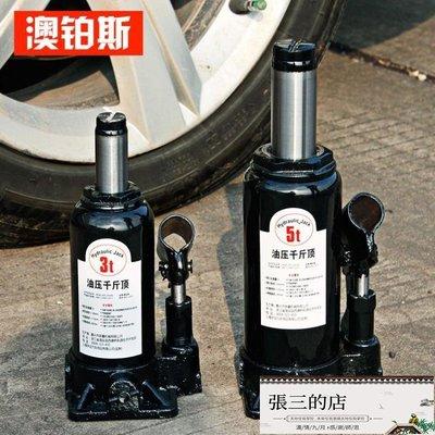 千斤頂液壓小轎車用汽車3噸立式油壓千金...