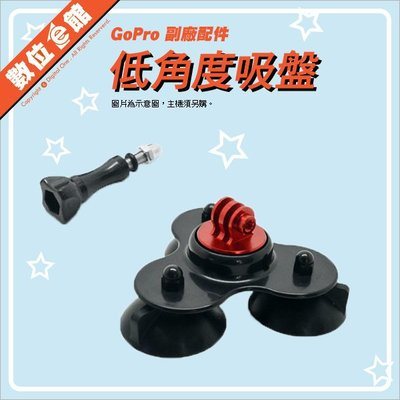 CNC金屬固定座非塑膠 數位e館 GoPro 副廠配件 低角度三腳吸盤 小吸盤 運動攝影機 類似AUCMT-302