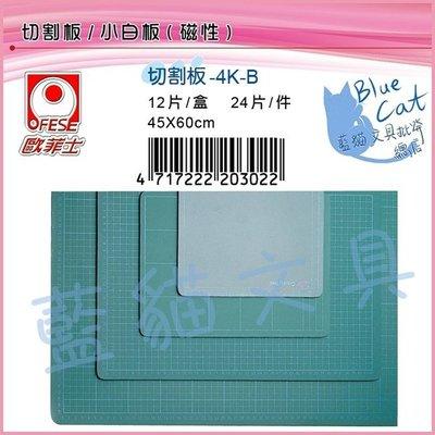 【不可超商取貨】辦公用品/切割墊/製圖配備/保護桌面【BC17410】切割板-4K-B《歐菲士》【藍貓文具】