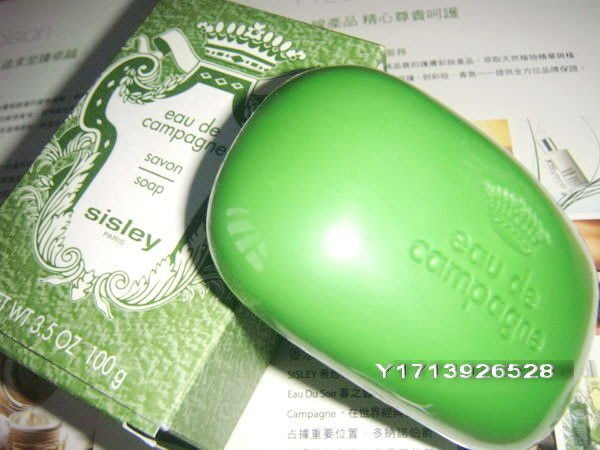 Sisley 香浴皂 100g 專櫃正貨原廠盒裝 ~ 只賣500元 (2)
