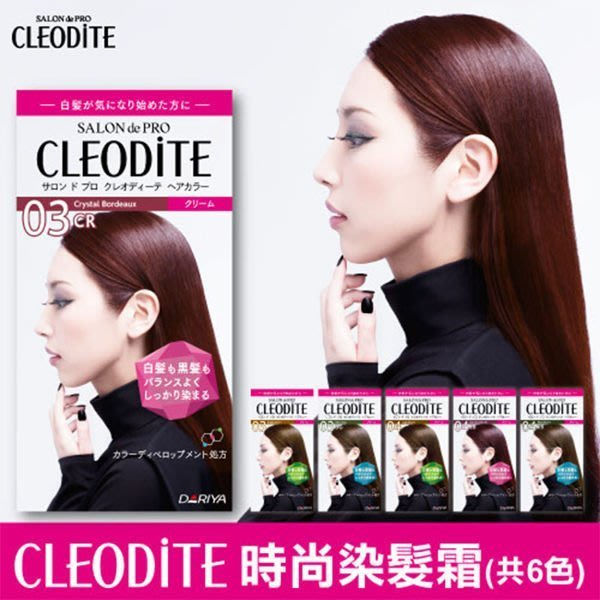 ☆小敏廣場☆DARIYA CLEODITE 時尚染髮霜 40g+40g 六色可選