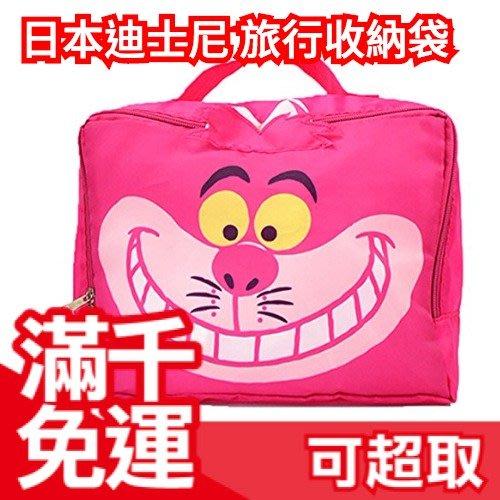 日本【Disney 笑笑貓】迪士尼 皮克斯 漫威 美國隊長 三眼怪毛怪 旅行衣物收納袋 S號 ☆JP PLUS+
