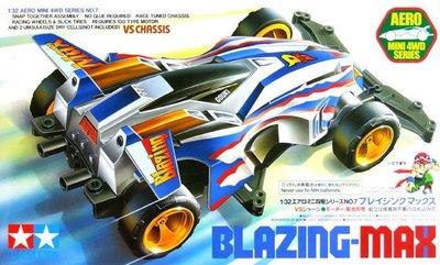 TAMIYA 田宮 四驅車 Blazing Max 火焰王 VS (19607)