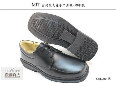 ►破盤特價◄台灣製真皮手工男鞋 | 手工縫線橡膠大底 | 真皮皮鞋 | 學生皮鞋 | 學生鞋-男版-黑
