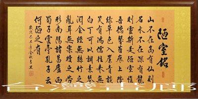 ☆【斗方藝術畫廊】㊣100%全手寫鎮宅之寶招財開運起家興業經典書法~陋室銘~4(176X88公分)gold186
