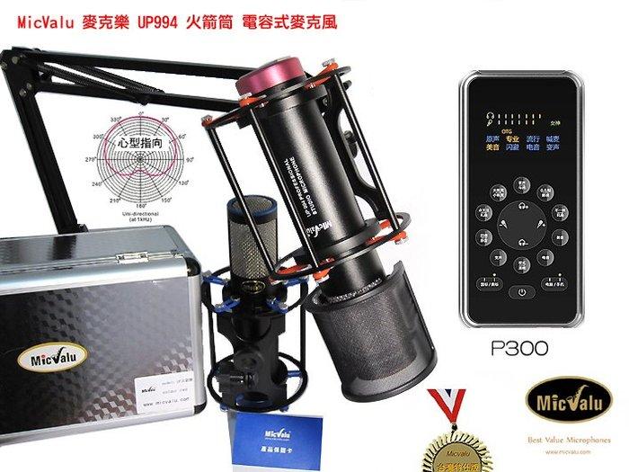 美音秀秀 P300手機直播音效卡+UP994火箭筒電容式麥克風+nb35支架送音效軟體