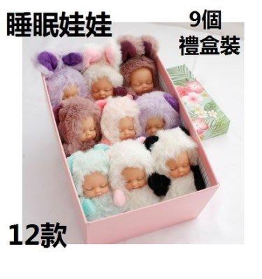 福福百貨~免運9個小熊/兔子睡眠寶寶鑰匙扣睡萌娃娃baby玩具包包挂件掛飾送禮禮物~共12款任選9個禮盒裝