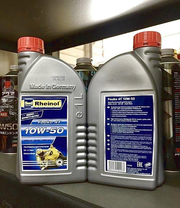 4瓶720元【油品味】萊茵 Swd Rheinol 4T 10W50 MA2 機車機油 1L