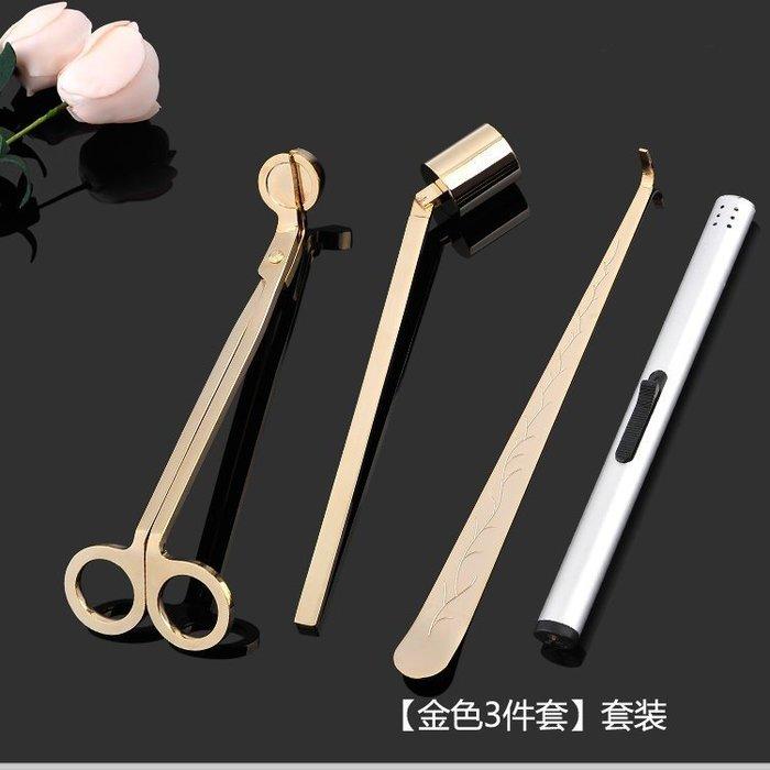 【贈點火器】蠟燭滅燭器金色三件套裝蠟燭修剪器蓋蠟器蠟燭剪刀燭芯剪