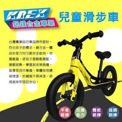 【台中飛鷹-華泰自行車】KREX 輕量鎂鋁合金雙色兒童滑步車訂購請先私訊確認顏色庫存