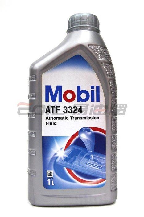 【易油網】MOBIL ATF 3324自動變速箱專用油自排油E81/E87/E60/E61 Dexron-VI 6號