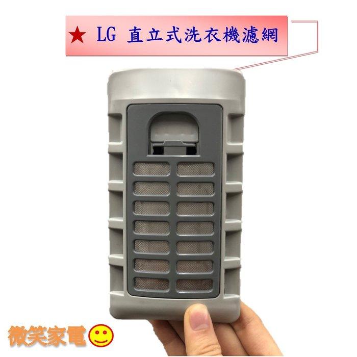 【微笑家電】全新 原廠 LG 樂金 DD變頻 直立式洗衣機濾網 5231EA2006A / 公司貨