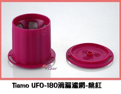 【ROSE 玫瑰咖啡館】Tiamo UFO-180滴漏濾杯 濾網 獨享杯-桃紅色
