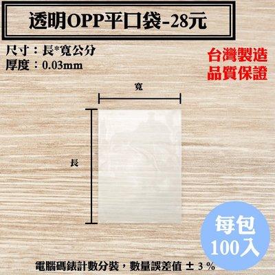 【OPP透明平口袋28元賣場】100入...