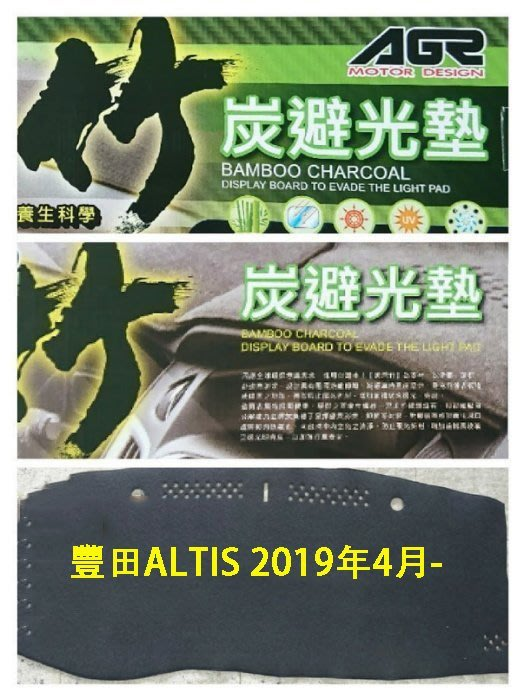 C+西加小站AGR竹炭避光墊‧豐田 TOYOTA ALTIS HUD 有無抬頭可用2019年4月後-