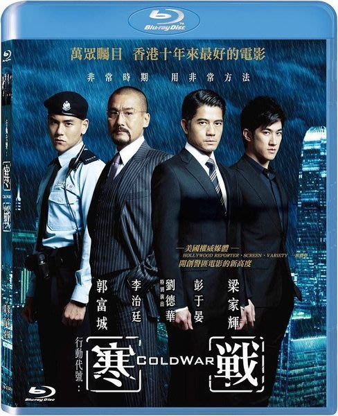 『光碟超市』/(藍光電影)-寒戰-全長101分-全新正版-起標價=結標價 13/1