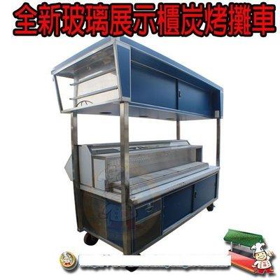華昌  全新三面招牌玻璃冷藏展示櫃炭烤攤車/烤爐冷藏玻璃展示車台