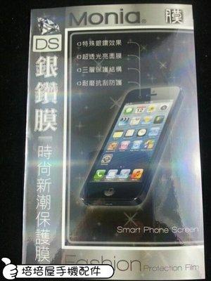 《日本原料銀鑽膜》LG Wine Smart II(Wine Smat2) H410鑽石貼亮面亮晶晶螢幕保護貼膜含鏡頭貼