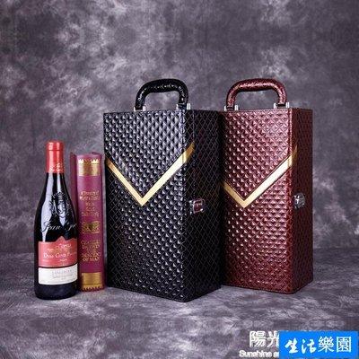 全館免運  紅酒盒雙支紅酒皮盒拉菲通用紅酒包裝盒葡萄酒冰酒禮盒高檔【生活樂園】