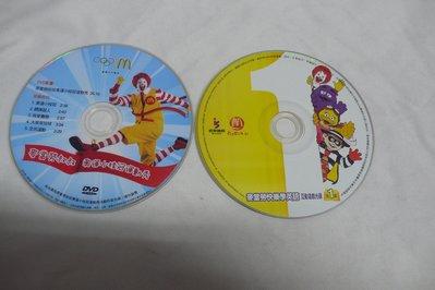 紫色小館-66--13------麥當勞{1CD+1DVD}