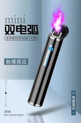 送充電線! 質感 品質! 防風 雙電弧 野外 露營 求生USB 充電 電子 打火機 點菸器  點火器 抽獎 交換 禮物