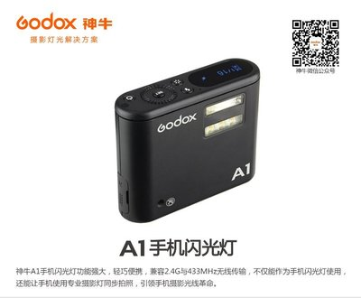 ~阿翔小舖~ 免運費 公司貨 神牛Godox A1 手機閃光燈 內建X1無線電系統 iphone app控制 藍牙 藍芽