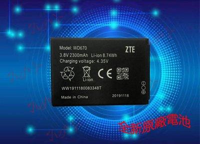全新原廠 中興 WD670 電池 Reliance Wi-Pod 4G LTE 海爾 H12348 路由器電池