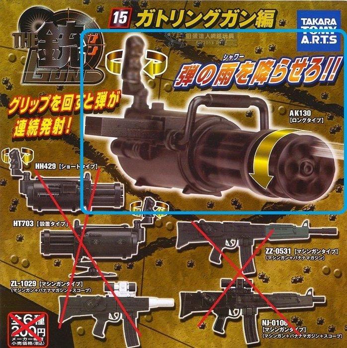 【珍藏絕版品】THE槍15 -格林機槍 THE銃15-格林機關槍 (火神機槍/加特林機槍/蓋特機) AK130單支販售