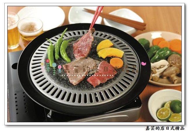 嘉芸的店 味覚探訪 韓國製造 天然石燒肉鍋 33cm 大熱賣商品 韓國製鍋具