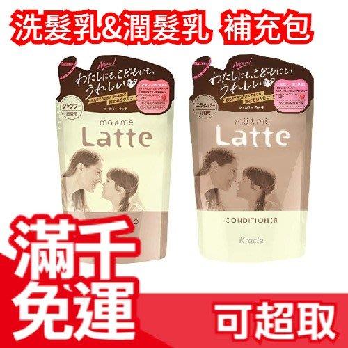 【 補充包】日本 Kracie Ma&Me Latte香氛洗髮乳/護髮素 Kracie葵緹亞氨基酸保濕修護洗髮精 ❤JP