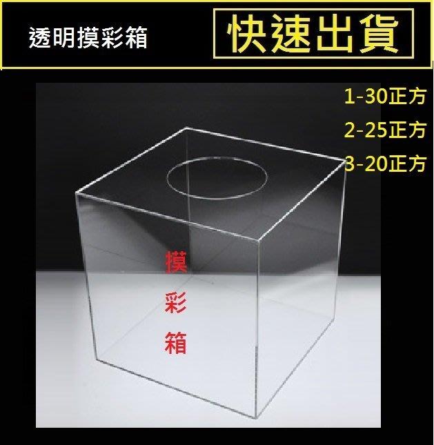 壓克力摸彩箱30正方