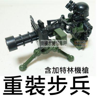 樂積木【現貨】第三方 重裝步兵 含 加特林機槍 袋裝 非樂高lego相容 狙擊槍 反恐 背心 AK特戰 swat 軍事
