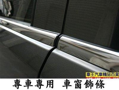 【車王小舖】三菱 Mitsubishi 2015年 Outlander車窗飾條 歐藍德車窗飾條  台中店  高雄店