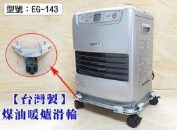 【尋寶趣】煤油暖爐滑輪 煤油爐滑輪 適用FH-WZ5716BY/FH-ST5716BY/FW-3216NE EG-14