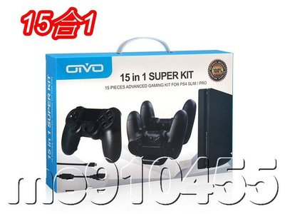 OlVO PS4 PS4 PRO PS 4Slim 遊戲配件套裝 15合1套裝 座充 按鍵帽 耳機 痛貼 有現貨