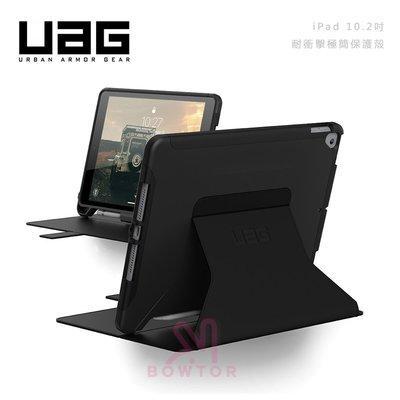 光華商場。包你個頭【UAG】iPad 10.2吋 耐衝擊極簡保護殼 美國軍歸 防摔認證 公司貨 平板保護套 保護殼 黑色