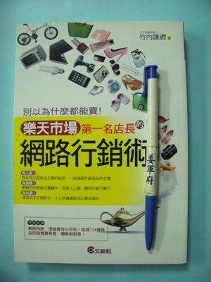 【姜軍府】《樂天市場第一名店長網路行銷術》2010年 竹內謙禮著 文經出版社