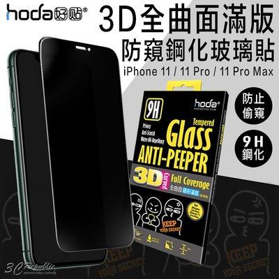 免運 hoda iPhone 11 Pro Max 3D 防窺 全曲面 滿版 隱形 9H 鋼化 保護貼 玻璃貼
