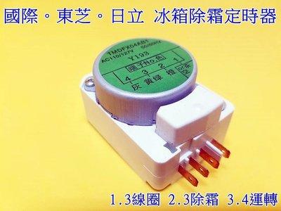 國際冰箱除霜定時器 東芝冰箱除霜定時器 TMDFX04AB1 適用 東芝 國際 普騰 日立