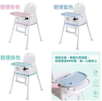 5色現貨寄出 多功能 兒童餐椅 800$含運費 (含雙層餐盤、椅腳、安全帶)用餐椅 輕便 攜便式 台中
