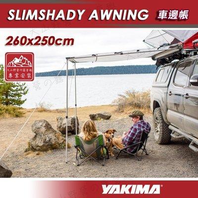 【大山野營】新店桃園 YAKIMA KTHB0018 SLIMSHADY AWNING 車邊帳 260x250 車邊帳篷