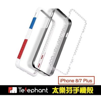 太樂芬 iPhone 8/7 Plus...
