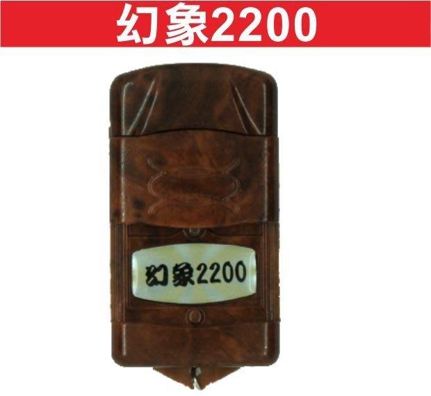 遙控器達人幻象2200鐵捲門遙控器/鐵卷門遙控器