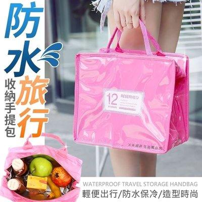 防水旅行收納手提包