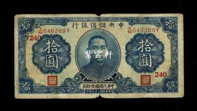 『紫雲軒』(各國紙幣)中央儲備銀行 民國29年10元 單面號黑簽 加字【240】 Scg1018