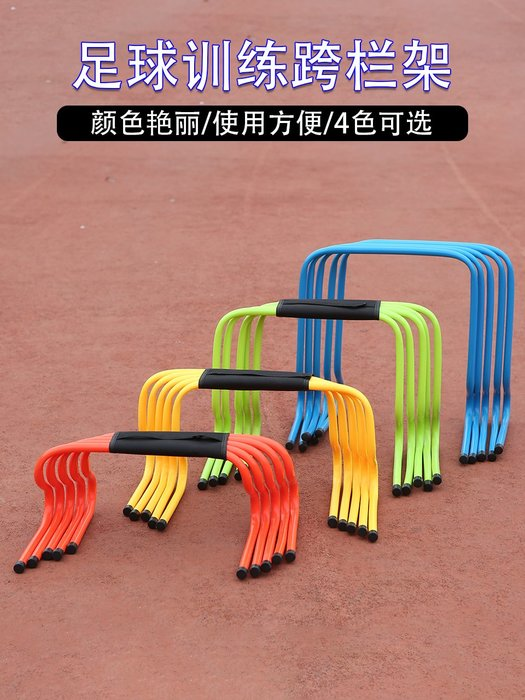 戀物星球 跨欄架障礙欄兒童跨欄幼兒園小欄架靈敏訓練小跨欄架足球訓練器材